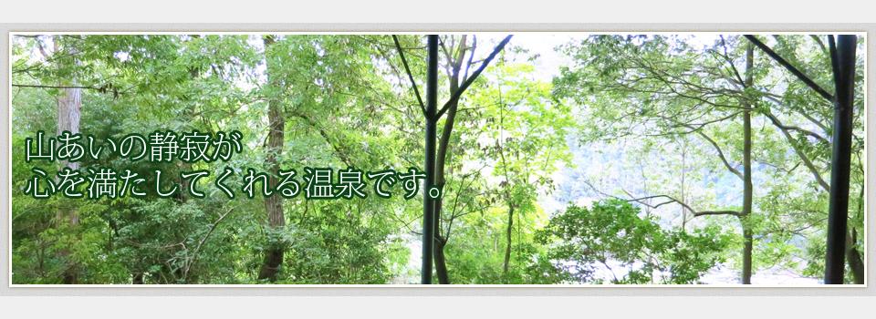 香川県丸亀市綾歌町の山あいの温泉